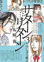 表紙: サターンリターン(3) (ビッグコミックス) | 鳥飼茜