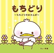 あやねやのえほん#03『もちどり〜もちどりのおさんぽ〜』