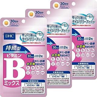 【3個セット】DHC 持続型ビタミンBミックス 30日分 3個セット