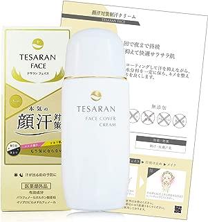 テサラン フェイス 顔汗 カバークリーム ( 毛穴や小ジワもぼかす 顔汗止め 制汗剤 ) 35g