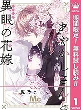 あやかしさんと異眼の花嫁【期間限定無料】 1 (マーガレットコミックスDIGITAL)