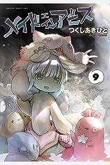 メイドインアビス(9) (バンブーコミックス) Kindle版