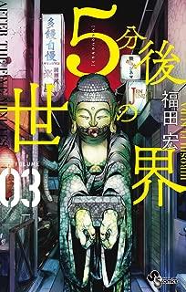 5分後の世界 (3) (少年サンデーコミックス)