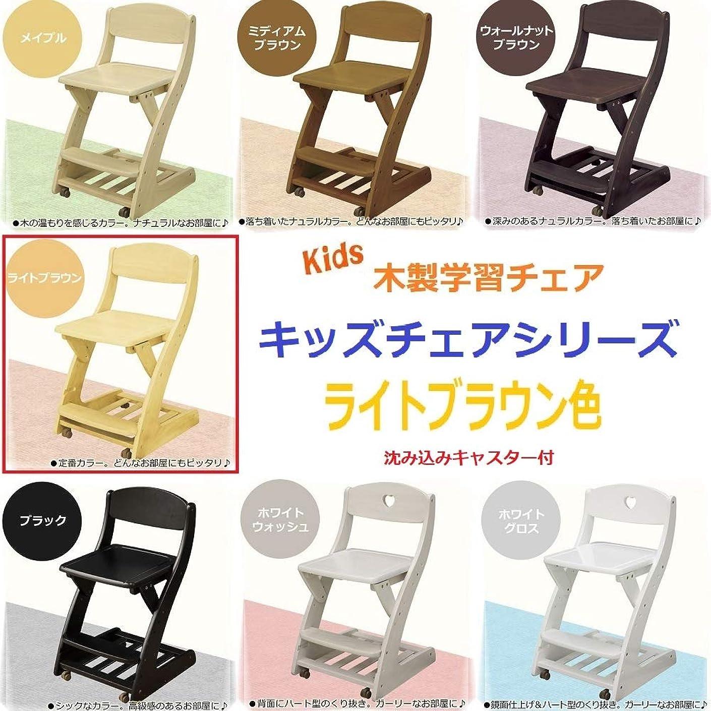 カッター後世安西木製チェア 板座 学習机用 WC-16 木製椅子 木製イス 学習椅子 学習チェア 学習イス キッズ用チェア (LBライトブラウン)