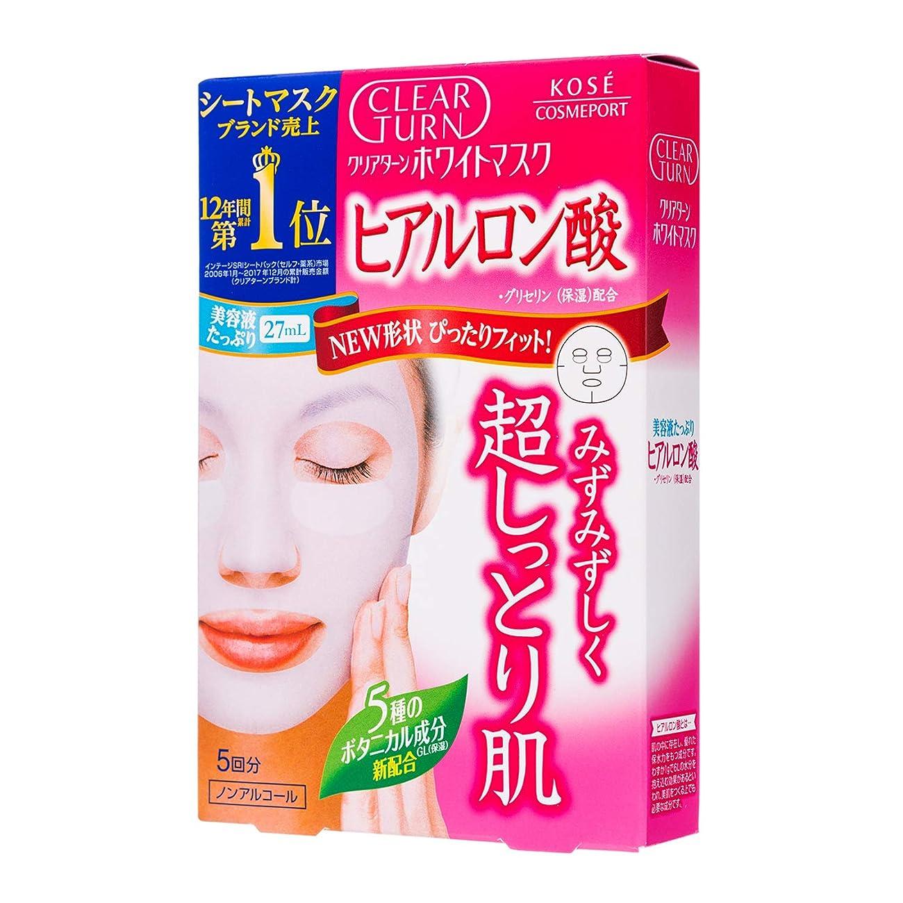 ロゴ克服するファンシーKOSE コーセー クリアターン ホワイト マスク HA (ヒアルロン酸) 5回分 (22mL×5)