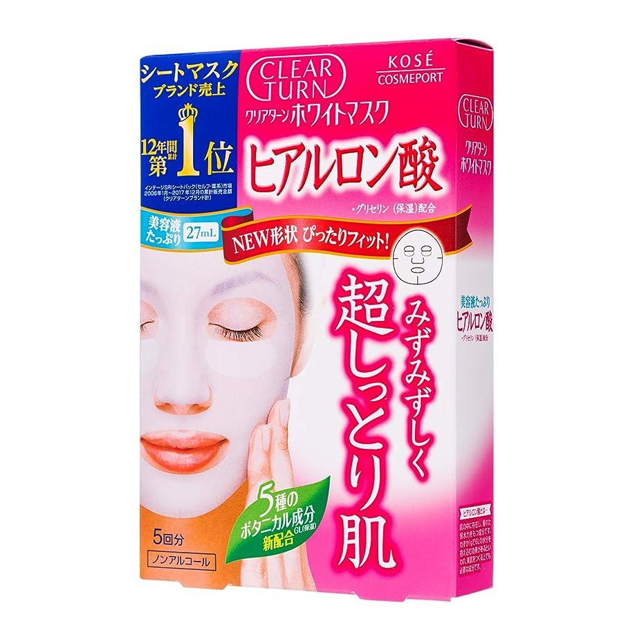霊理容師報酬KOSE クリアターン ホワイト マスク HA d (ヒアルロン酸) 5回分 (22mL×5)