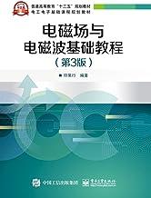 """普通高等教育""""十三五""""规划教材·电工电子基础课程规划教材:电磁场与电磁波基础教程(第3版)"""