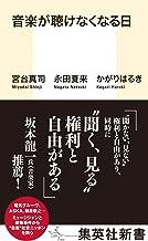 表紙: 音楽が聴けなくなる日 (集英社新書) | 宮台真司