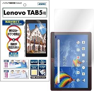 ASDEC アスデック Lenovo TAB 5 10インチ 801LV フィルム ノングレアフィルム3・防指紋・気泡消失・映り込み防止・アンチグレア・日本製 NGB-800LV (レノボタブ5, マットフィルム)