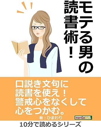 モテる男の読書術!10分で読めるシリーズ