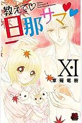 教えて・旦那サマ【電子単行本】 11 (MIU 恋愛MAX COMICS) Kindle版
