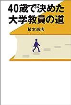 表紙: 40歳で決めた大学教員の道   柿本尚志