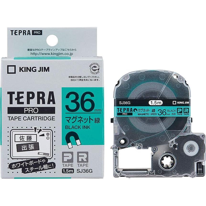 野望シャンプー摂氏度キングジム テープカートリッジ テプラPRO マグネットテープ 36mm 緑 SJ36G