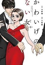 かわいげのない女 1 (フィールコミックス)