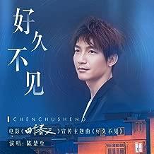 Hao Jiu Bu Jian (Dian Ying << Si Ge Chun Tian >> Xuan Chuan Zhu Ti Qu)