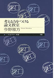 考える力をつける論文教室 (ちくまプリマー新書)
