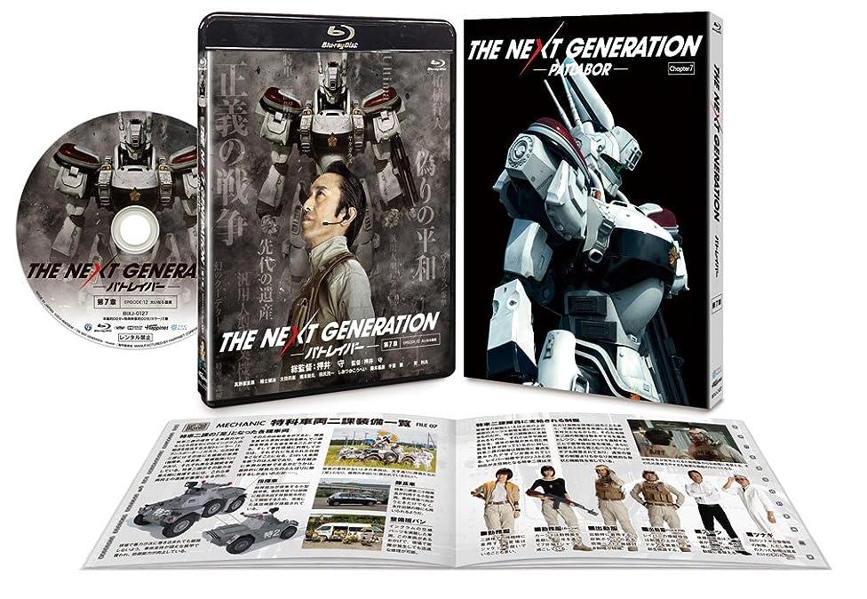 制限のぞき見め言葉THE NEXT GENERATION パトレイバー/第7章 [Blu-ray]