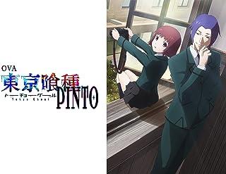OVA東京喰種トーキョーグール【PINTO】