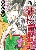 新 緋桜白拍子(2) (ぶんか社コミックス)