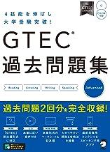 表紙: [音声DL付]GTEC(R) 過去問題集 Advanced 「GTEC」シリーズ | アルク文教教材編集部