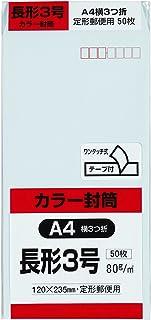 キングコーポレーション 封筒 ソフトカラー 長形3号 テープ付 50枚 ブルー N3S80BQ50