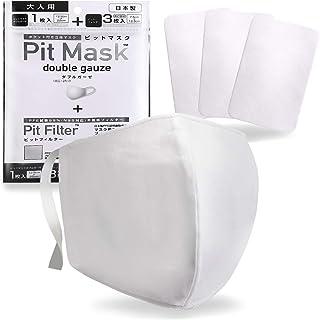 【ノーズマスクピット】 日本製 マスク ピットマスク ダブルガーゼ 洗える 高機能マスク PFE試験証明書取得済み 立体型 フィルター 3枚付き 2タイプ 2サイズ (ダブルガーゼ仕様, ノーマルサイズ)