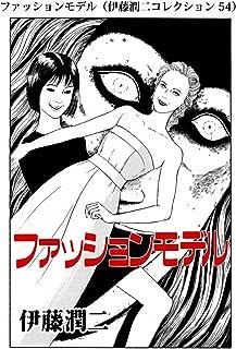 ファッションモデル(伊藤潤二コレクション 54) (朝日コミックス)