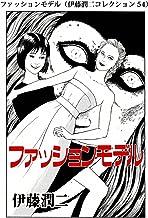 表紙: ファッションモデル(伊藤潤二コレクション 54) (朝日コミックス)   伊藤 潤二