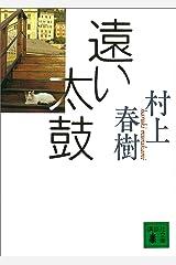 遠い太鼓 (講談社文庫) Kindle版