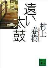 表紙: 遠い太鼓 (講談社文庫)   村上春樹