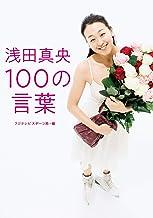 表紙: 浅田真央 100の言葉 (扶桑社BOOKS) | フジテレビ スポーツ局