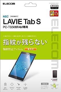 エレコム NEC LAVIE Tab S フィルム 8型対応 指紋防止 気泡が目立たなくなるエアーレス加工 光沢 【日本製】 TB-NES8FAFLFANG