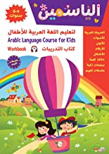 Alyasameen to learn Arabic Language for Children Workbook :Level KG1 الياسمين لتعليم اللغة العربية للأطفال (4-6) سنوات: كت...