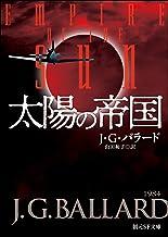 表紙: 太陽の帝国 (創元SF文庫) | J・G・バラード