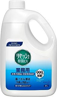 花王 リセッシュ除菌EX 香り残らない 業務用 2L 衣類・布製品・空間用消臭スプレー / 61-8509-82