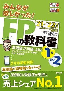 みんなが欲しかった! FPの教科書 1級 Vol.2 タックスプランニング/不動産/相続・事業承継 2021-2022年 (みんなが欲しかった! シリーズ)