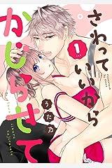 さわっていいからかじらせて 1set (AmarEコミック) Kindle版