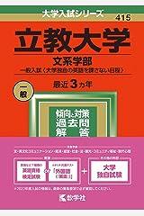 立教大学(文系学部−一般入試〈大学独自の英語を課さない日程〉) (2022年版大学入試シリーズ) 単行本
