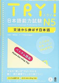 CD付 TRY! 日本語能力試験 N5 文法から伸ばす日本語 ベトナム語版 TRY! Nihongo Nouryoku Shiken N5 Bunpou Kara Nobasu Nihongo Revised Version (Vietname...