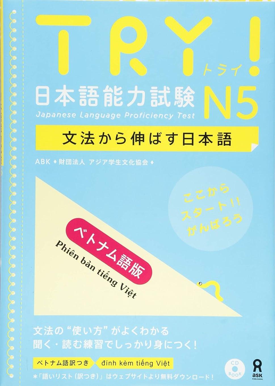 マラウイお風呂集団CD付 TRY! 日本語能力試験 N5 文法から伸ばす日本語 ベトナム語版 TRY! Nihongo Nouryoku Shiken N5 Bunpou Kara Nobasu Nihongo Revised Version (Vietnamese Version)