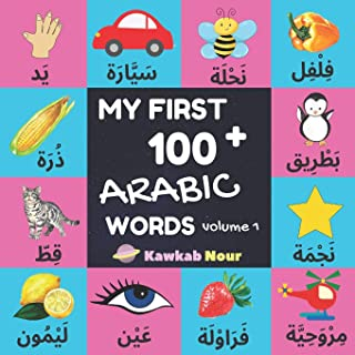 My First 100 Arabic Words: Fruits, Vegetables, Animals, Insects, Vehicles, Shapes, Body Parts, Colors : Arabic Language Ed...
