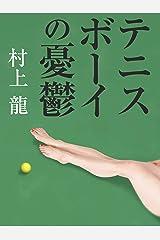 テニスボーイの憂鬱 (村上龍電子本製作所) Kindle版