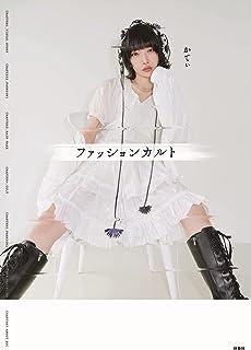 【Amazon.co.jp 限定】先着購入特典付き ファッションカルト