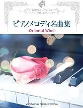 華麗なるピアニスト~ステージを彩る豪華アレンジ~ ピアノメロディ名曲集 ~Oriental Wind~
