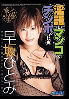 JAPANESE AV IDOL (TOP MARSHAL) In Danish and pussy cock tease Hayasaka Hitomi / REAL (real) [DVD]