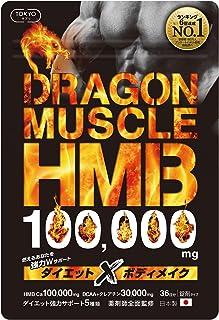 【TOKYOサプリ】 ドラゴンマッスルHMB (NO.1ランキング6冠達成) HMB 100,000mg クレアチン カルニチン BCAA アルギニン EAA アミノ酸 (薬剤師監修) ダイエット サプリ 日本製 36日分