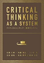 CRITICAL THINKING AS A SYSTEM: クリティカルシンキング:思考のシステム (PATHWEAVE TOOLKIT)