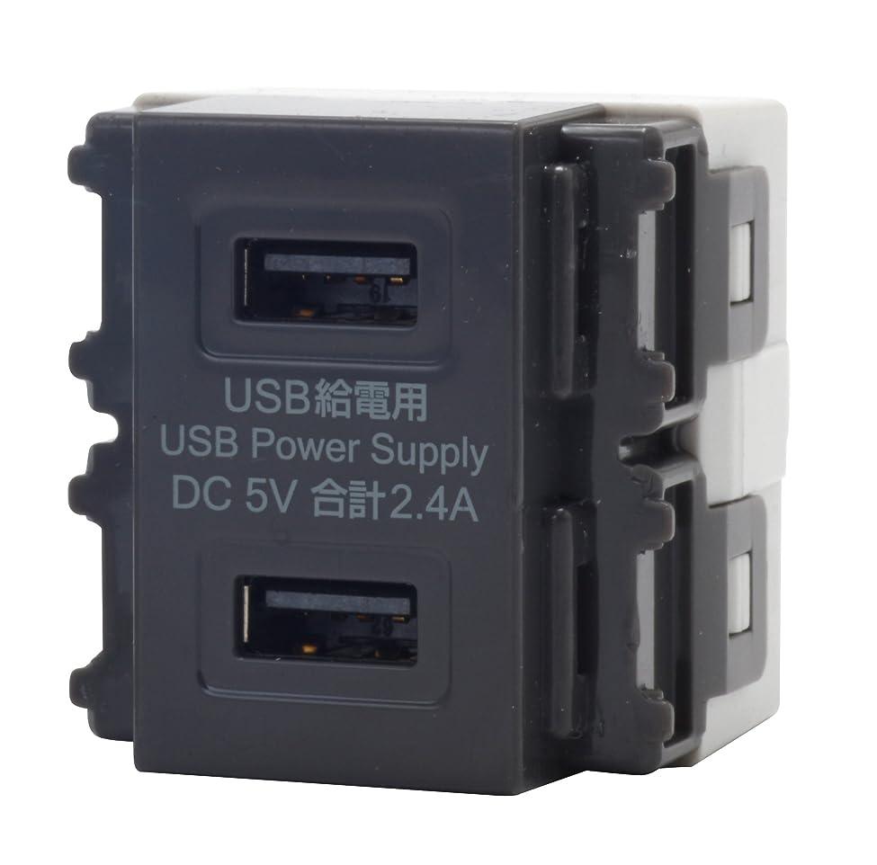 引退したわな所有者【寺田電機製作所】  埋込USB給電用コンセント USB-R3701DG