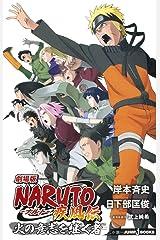 劇場版NARUTO―ナルト― 疾風伝 火の意志を継ぐ者 (JUMP j BOOKS) 新書