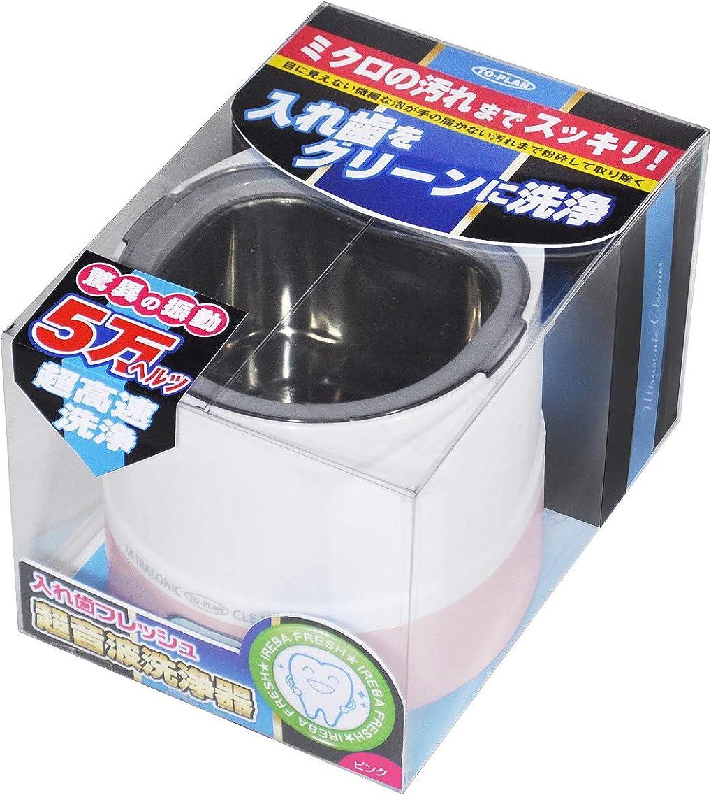 一口建てる人類TO-PLAN(トプラン) 超音波入れ歯洗浄器 TKSM-008(P)